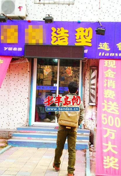 一家理发店旁,看到一条 现金消费送500万大奖 的横幅