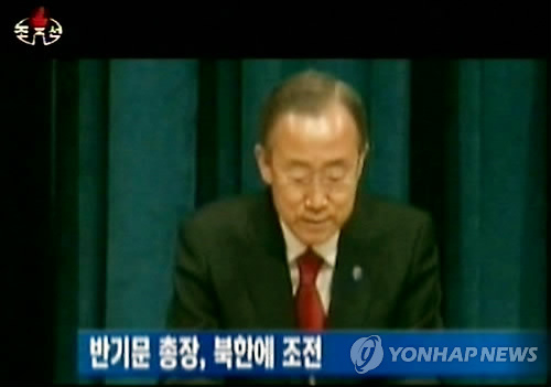 朝鲜中央电视台播出的潘基文的画面。韩联社