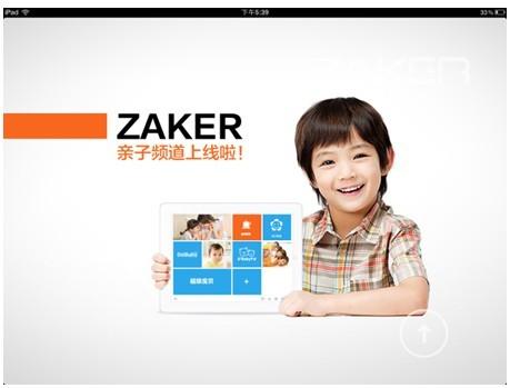 ZAKER上线亲子频道
