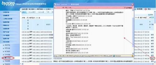 qq聊天工具上网记录_上网记录清除工具_上网记录深度擦除工具win7