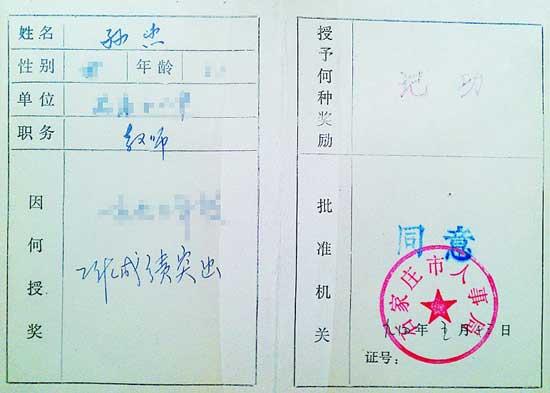 工资权力推行校长国家引控制绩效分配争议中学三高长葛怎么样教师图片