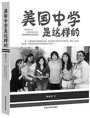 《美国中学是这样的》,魏嘉琪著,黑龙江教育出版社2011年9月出版