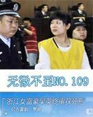 """【NO.109】-吴英终审获死刑 """"亿万富姐""""梦碎"""
