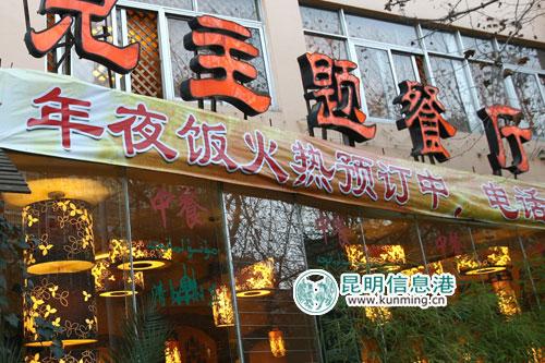 昆明某餐厅拉出预订年夜饭的横幅 都市时报记者 文若愚/摄