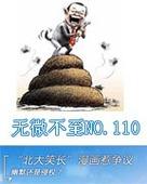 """【NO.110】-""""北大笑长""""幽默还是侵权?"""