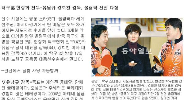 韩乒教练女队:男团奥运要夺冠沙漠第三人3选豪言之鹰悠悠球多少钱图片