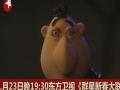 《2012东方春节晚会》陈佩斯朱时茂东方春晚另类演绎《警察与小偷》(上)