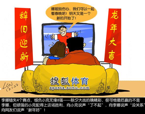 漫画:娜姐别太伤心我们一起看春节晚了杯漫画奶茶图片