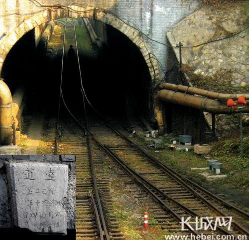 年达道及铭牌.开矿办提供-美丽开滦 中国煤炭工业的活化石