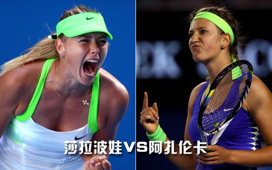 2012澳网女单决赛:16:30 莎拉波娃VS阿扎伦卡