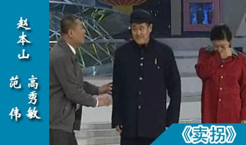 不差钱小品_赵本山春节晚会小品集锦(组图)-搜狐滚动