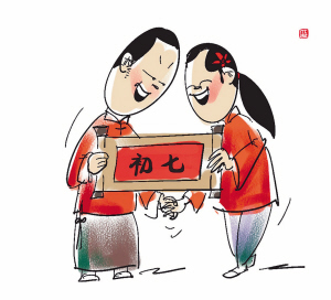 """正月初七是""""人日""""吃七宝羹祈福纳吉(图)图片"""