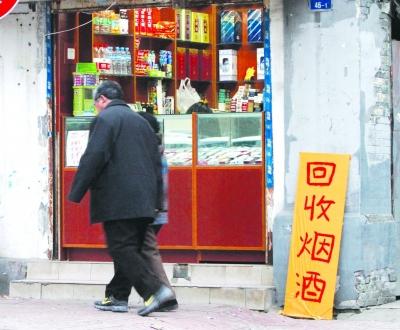 """南京街头烟酒小店公开竖起""""回收""""牌子。"""
