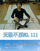 【NO.111】-韩寒起诉方舟子:法律能否结束闹剧