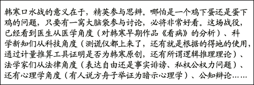 2012韩寒方舟子之争