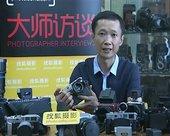 【摄影师系列专访二十】——谢远文