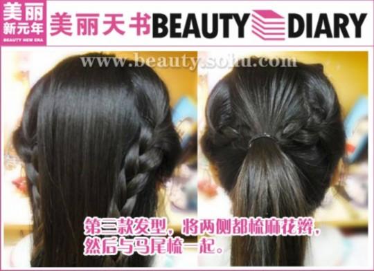 第三款发型,将两侧头发取出适量,然后编成三股辫,然后和剩下的头发一图片