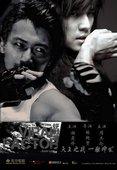 《逆战》总票房突破1.3亿 香港首日票房超200万