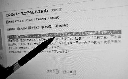 孩子在网上发帖抗议 记者 张路桥