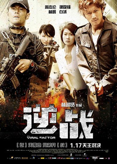 电影《逆战》票房破1.2亿
