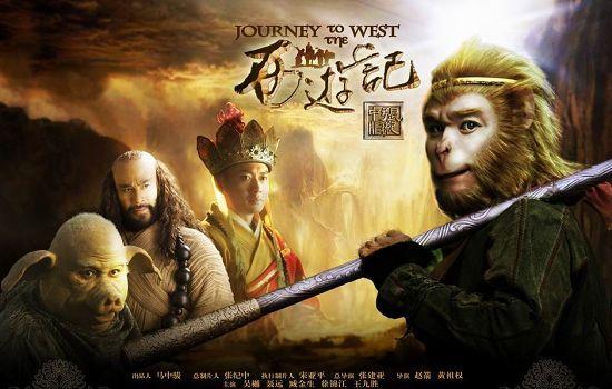 新《西游记》海报