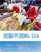 """【NO.114】-环境治理何时才能""""未雨绸缪""""?"""