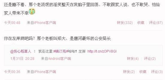 14岁少女微博爆料称被公安局副局长强奸