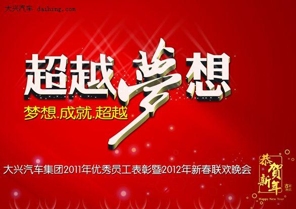 超越梦想 大兴汽车2012年春节联欢晚会(图)