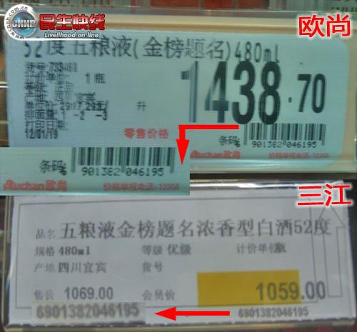 超市商品标签图片
