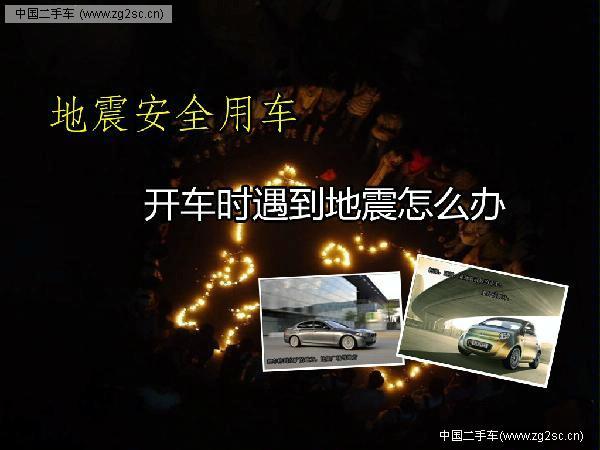 营口发生4.3级地震 开车时遇到地震怎么办?(组