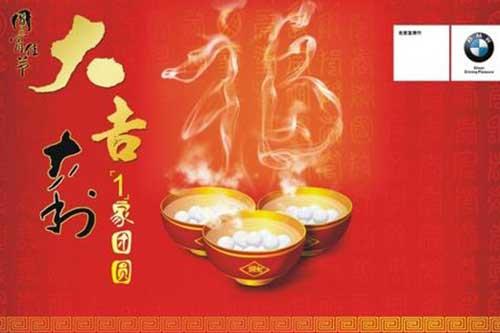 """北京/北京宝泽行店3系""""悦""""团圆 豪礼""""镀""""金宵"""