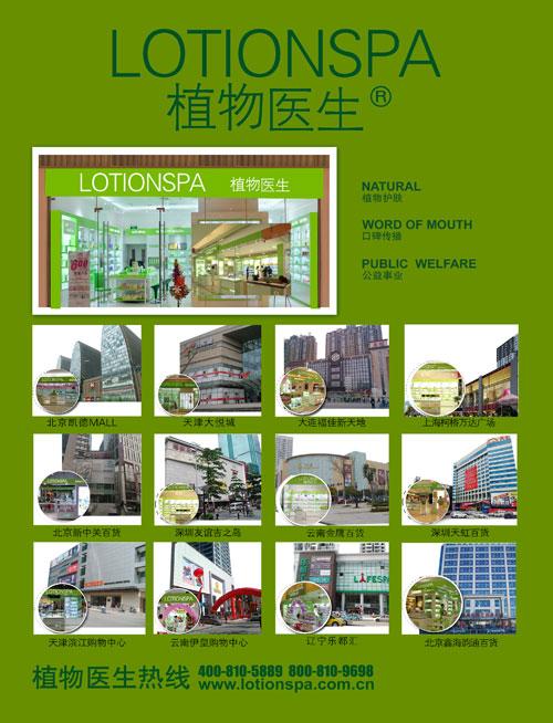 "LOTIONSPA确立中文名为""植物医生"""