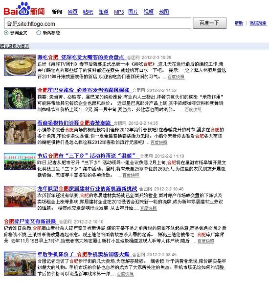 资讯新闻网_合团网成为百度新闻源指定网络媒体-搜狐滚动