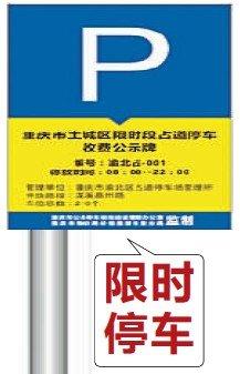 占道停车新标 蓝黄限时蓝色临时绿色免费