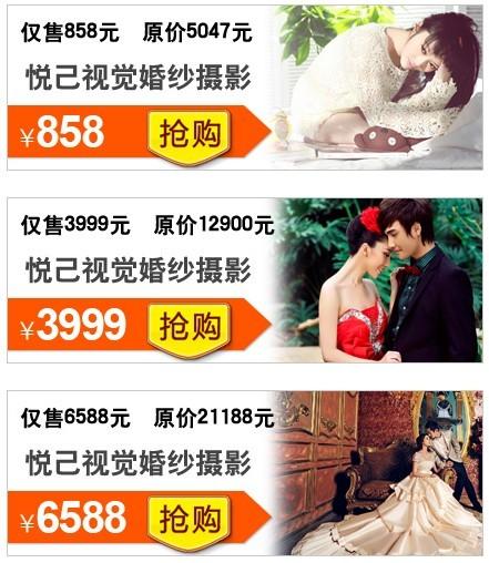 窝窝团开春巨献 情人节给力858元高档浪漫婚纱摄影
