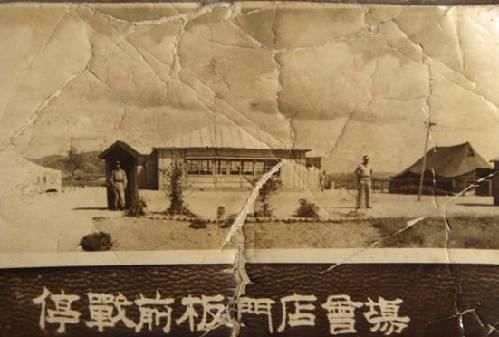 停战前板门店会场(老会场),摄于1953年。
