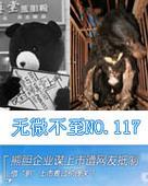 【NO.117】-熊胆企业谋上市难过伦理关?