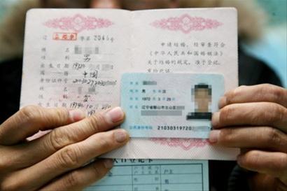 他1998年领取的结婚证上的身份证号是210302******