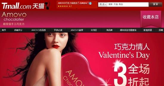 电商网站抢滩情人节:开年首次促销 强调创意