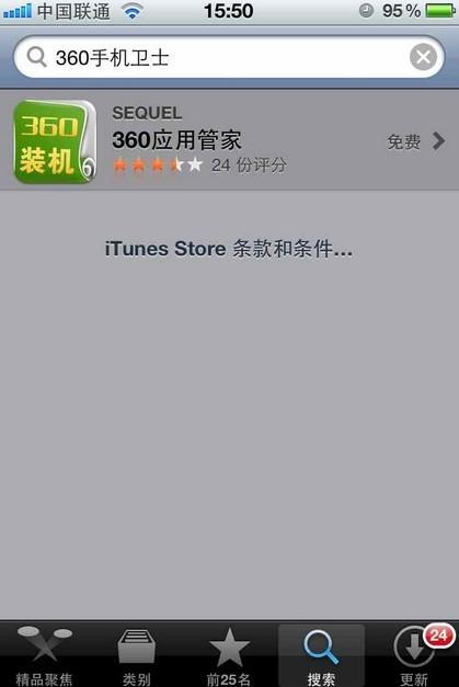 """通过手机iphone小米已找到保存""""360手机苹果""""卫士手机如何无法通讯录图片"""