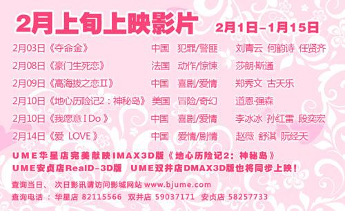 2012年2月上旬网站排片