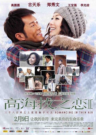 高海拔之恋Ⅱ