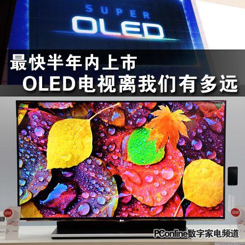 最快半年内上市 OLED电视离我们有多远
