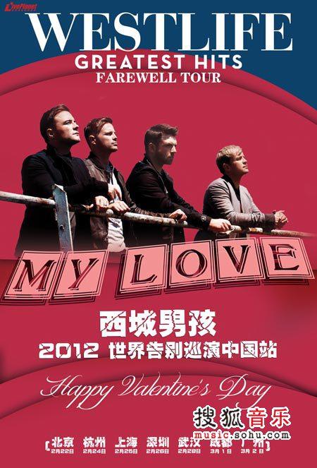 西城男孩成都演唱会_西城男孩筹备中国告别之旅 情人节套票赠海报-搜狐音乐