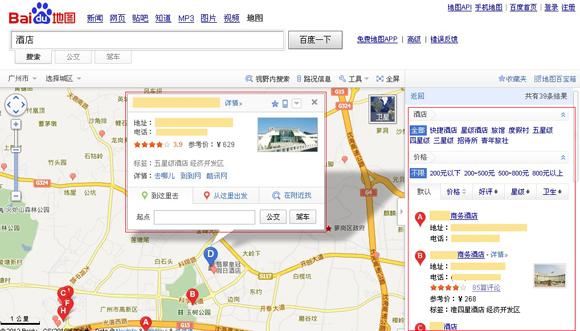 百度地图新增酒店查询预订应用