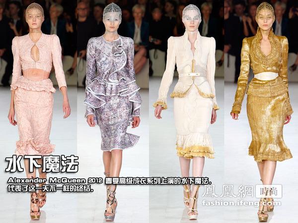 水下魔法 Alexander McQueen 2012春夏高级成衣发布秀