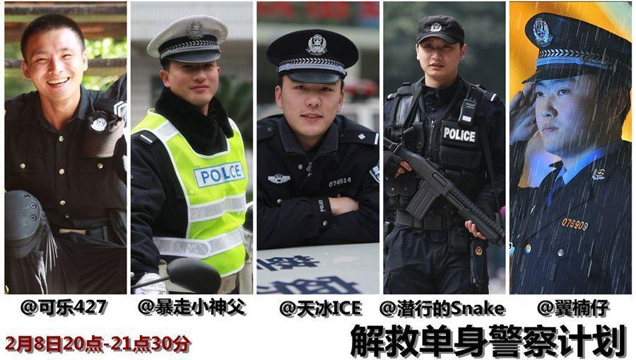 成都警方微博发布民警照片 呼吁解救单身警察_首页小图_中国广播网
