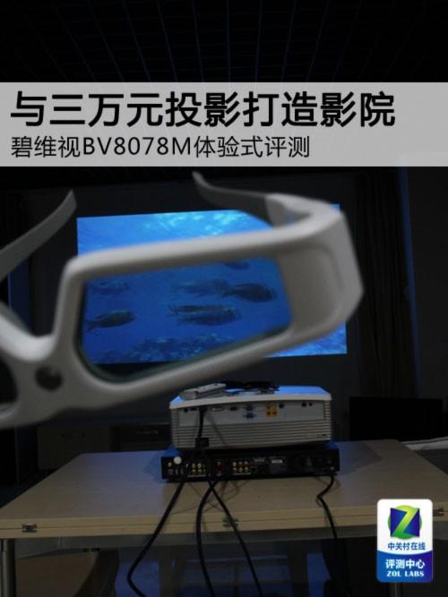 碧维视BV8078M搭配高级3D投影