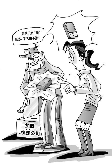漫画/王伟宾 来源:大河网