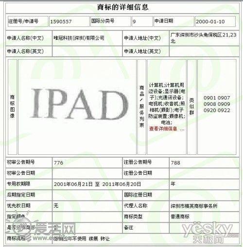 内地注册信息显示 深圳唯冠在2000年就拥有了iPad注册商标